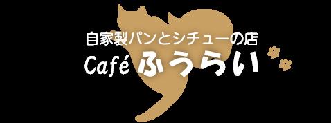 Cafe ふうらい